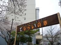 てならい市3