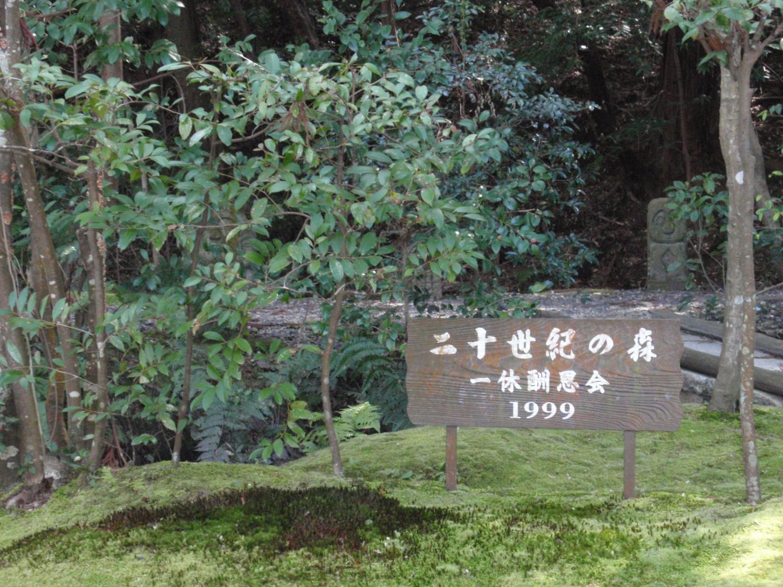 一休寺・20世紀の森