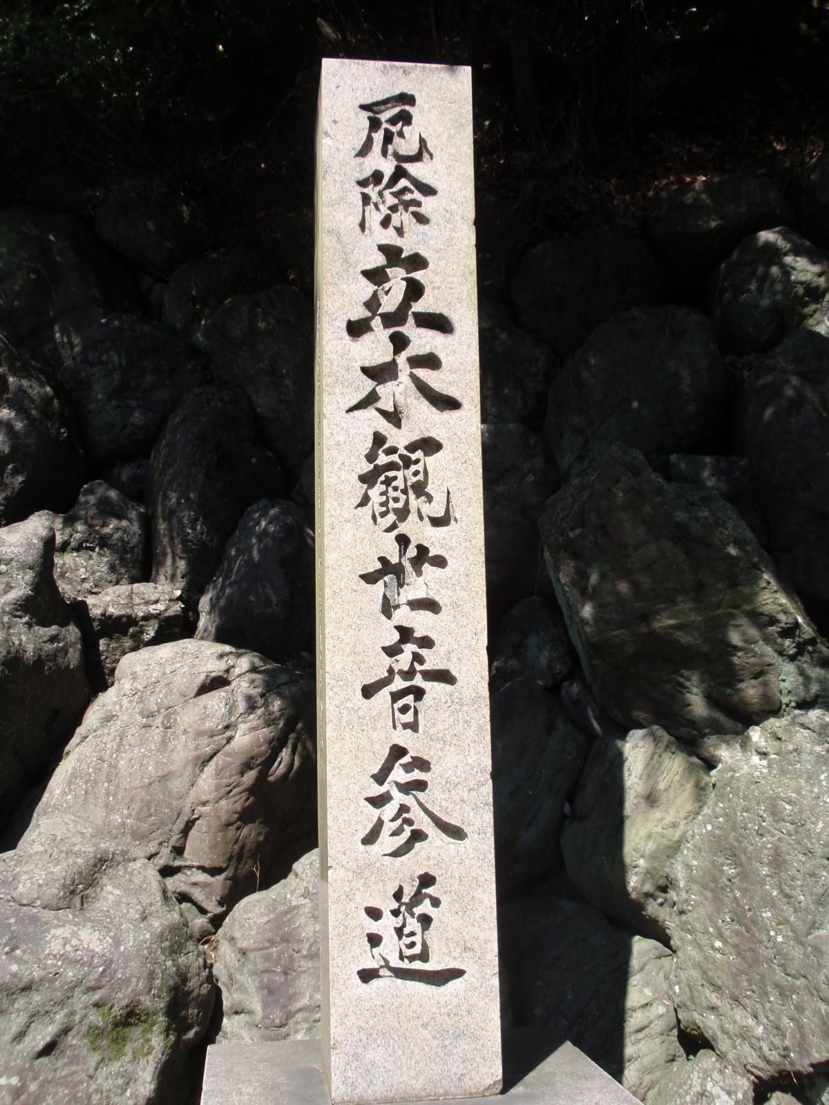 立木観音・登り口