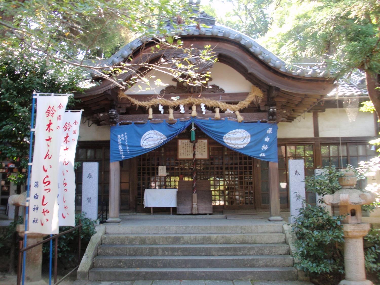 藤白神社・拝殿