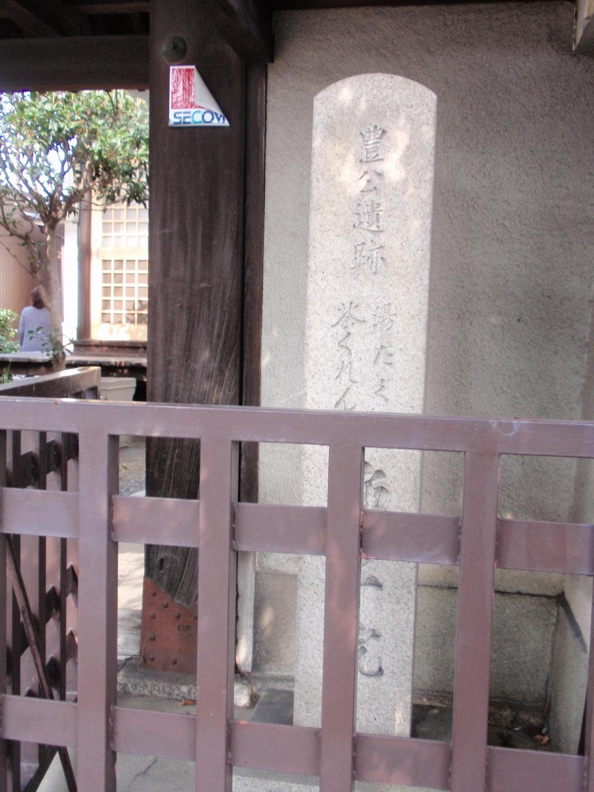 浄土院・石柱