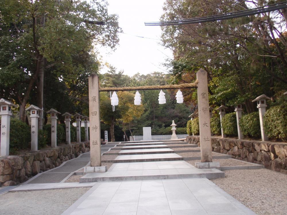 廣田神社2
