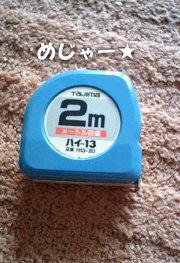 120408_measure.jpg