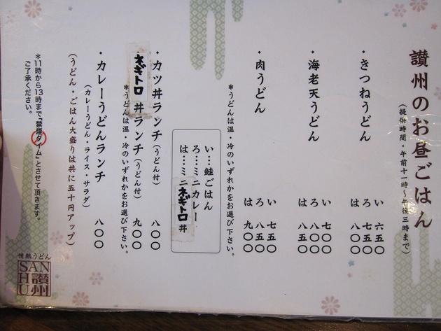 讃州 メニュー