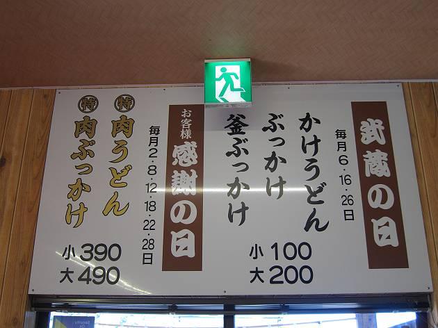 武蔵 14