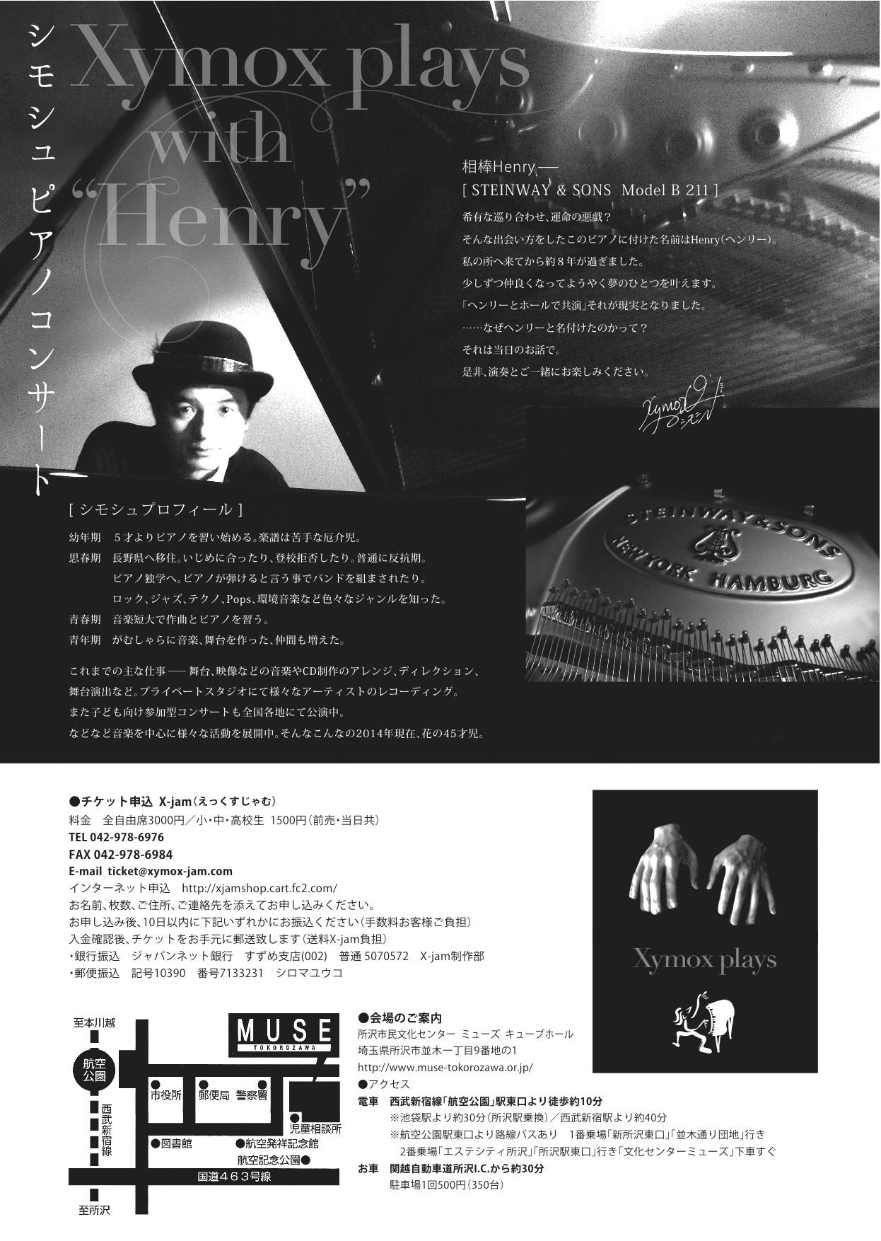 シモシュコンサート2
