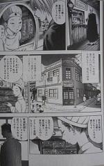 江戸川 乱歩 異人 館 9 巻