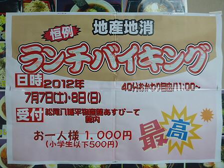 はちまんたい産直大集合!01(2012.7.6)