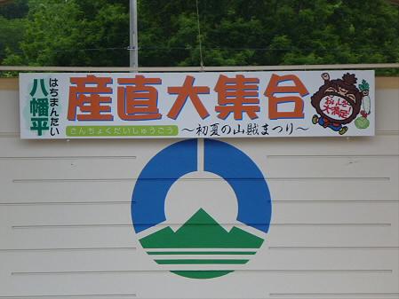 はちまんたい産直大集合!08(2012.7.6)