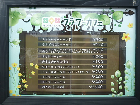 八幡平フラワーランド04(2012.7.16)