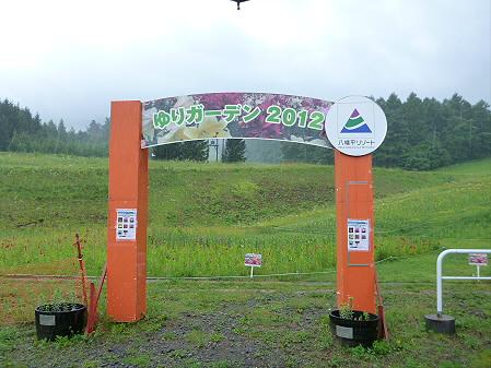 八幡平リゾートゆりガーデン2012 08(2012.7.16)