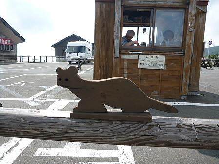 八幡平山頂散策05(2012.7.31)