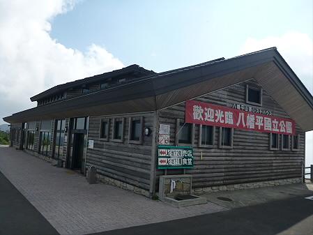 八幡平山頂散策06(2012.7.31)
