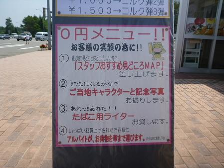 ふるさと物産品・観光応援フェア03(2012.8.2)