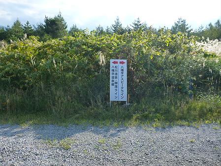 ハチマンタイダイナマイト準備08(2012.9.13)