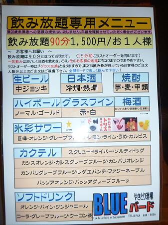やきとり酒場BLUEバード05(2012.9.14)