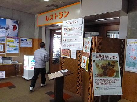 レストランしらかば やわらかステーキランチ02(2012.2.22)