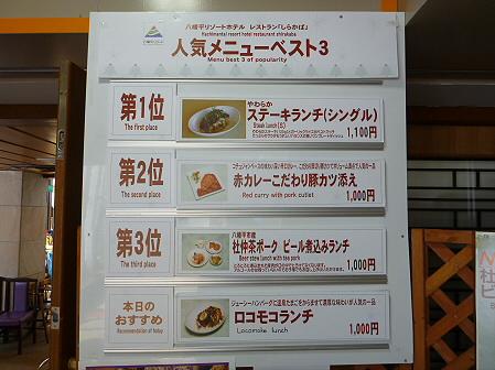レストランしらかば やわらかステーキランチ03(2012.2.22)