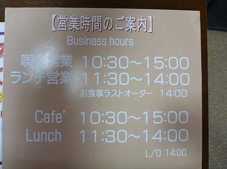 レストランしらかば やわらかステーキランチ04(2012.2.22)