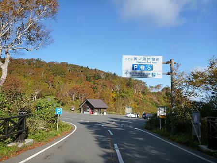 紅葉の八幡平へvol.321(2012.10.16)