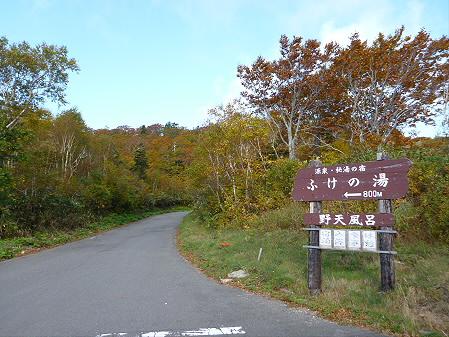紅葉の八幡平へvol.323(2012.10.16)