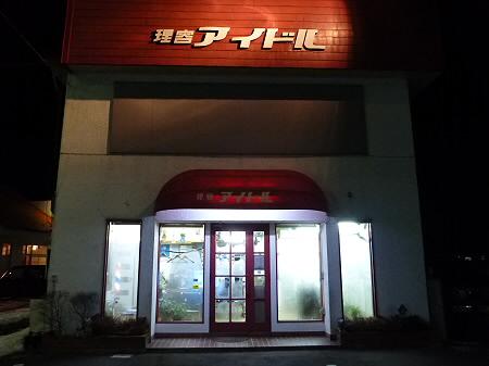 八幡平樹氷vol.1 01(2012.3.1)