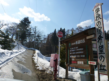 学校の宿 希望の丘「豆腐のカレー」01(2012.4.8)