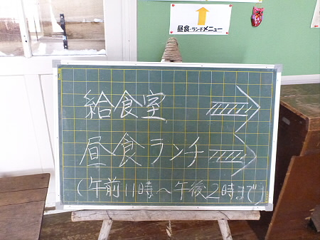 学校の宿 希望の丘「豆腐のカレー」07(2012.4.8)