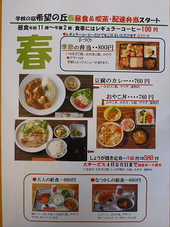 学校の宿 希望の丘「豆腐のカレー」10(2012.4.8)