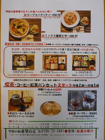 学校の宿 希望の丘「豆腐のカレー」11(2012.4.8)