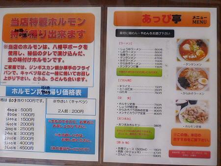 あっぴ亭のしょうゆラーメン05(2012.5.1)