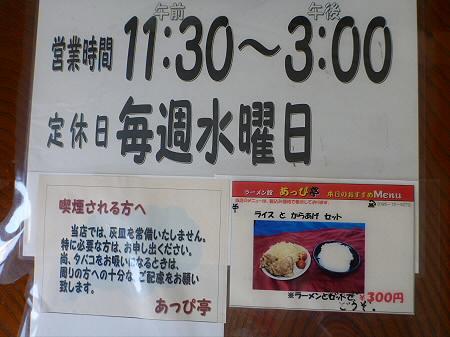 あっぴ亭のしょうゆラーメン06(2012.5.1)