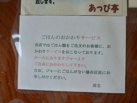あっぴ亭のしょうゆラーメン07(2012.5.1)