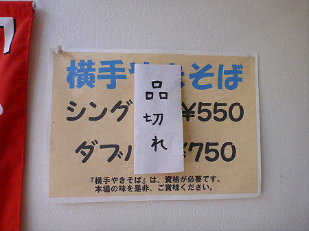 あっぴ亭のしょうゆラーメン14(2012.5.1)