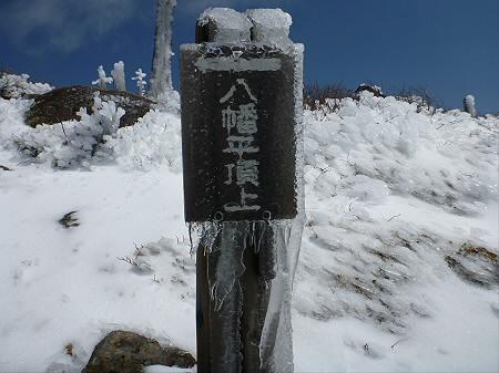 八幡平山頂散策05(2012.5.13)