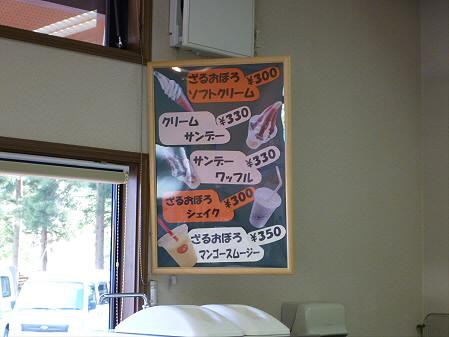 ふうせつ花のサンデーワッフル02(2012.5.19)