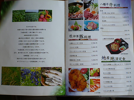 レストランなかやま01(2012.5.24)