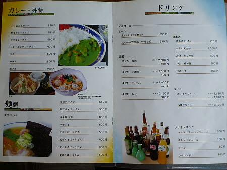 レストランなかやま02(2012.5.24)