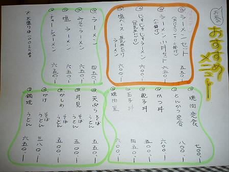 まるかん食堂の豆乳あとかけラーメン02(2012.5.24)