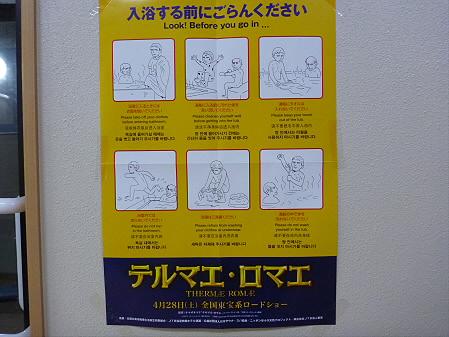 松川荘17(2012.5.27)