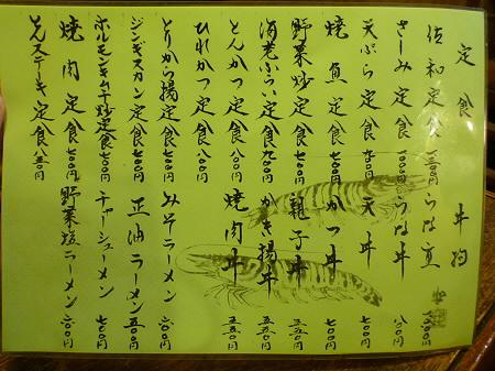 味処佐和03(2012.6.8)かつ丼