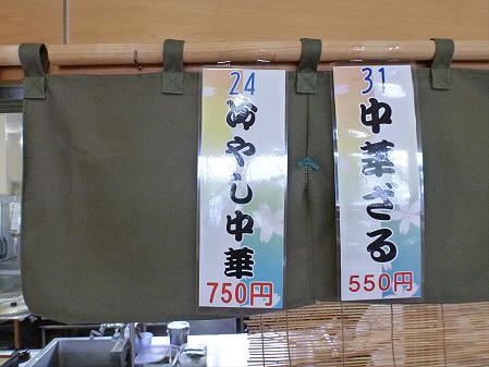 あすぴーての冷やし中華03(2012.6.14)