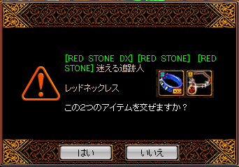 RedStone 14.12.01[000]