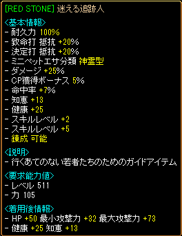RedStone 14.12.01[04]