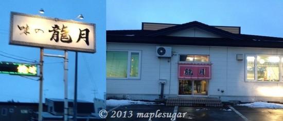 晩御飯1/20130621