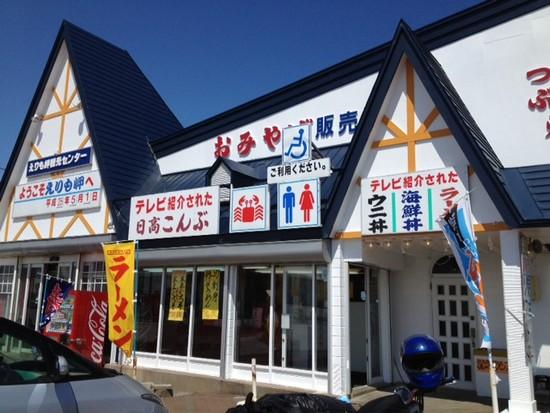 襟裳岬7/20130709