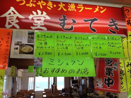襟裳岬15/20130709