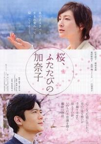 桜、ふたたび加奈子