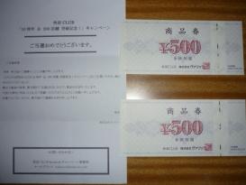 快活CLUB商品券(1000塩分)