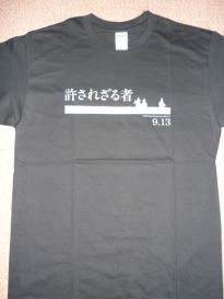 Tシャツ(許されざる者)